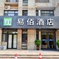 易佰酒店(济南高铁西客站店)