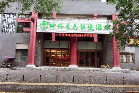 格林豪泰快捷酒店(西安火车站机场巴士总站店)