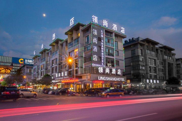 领尚酒店(义乌国际商贸城店)