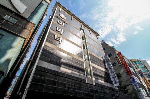 阿巴塔商务酒店(Abata Business Hotel)