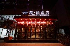 喆啡酒店(合肥高铁南站店)