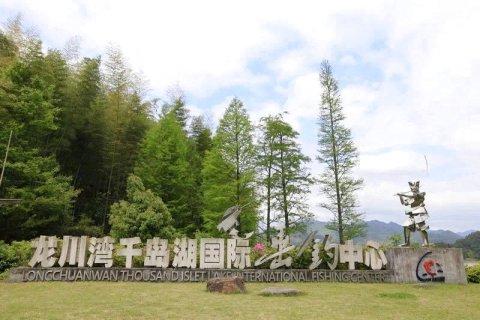 千岛湖36都乡宿·知青酒店(原龙川湾知青旅舍)