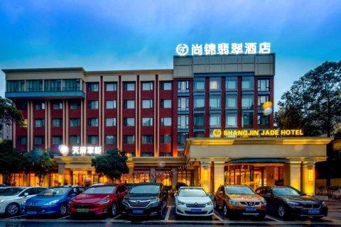 尚锦翡翠酒店(成都春熙路电子科大店)