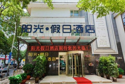 银川阳光假日酒店