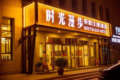 时光漫步怀旧主题酒店(张家口文化广场北站店)