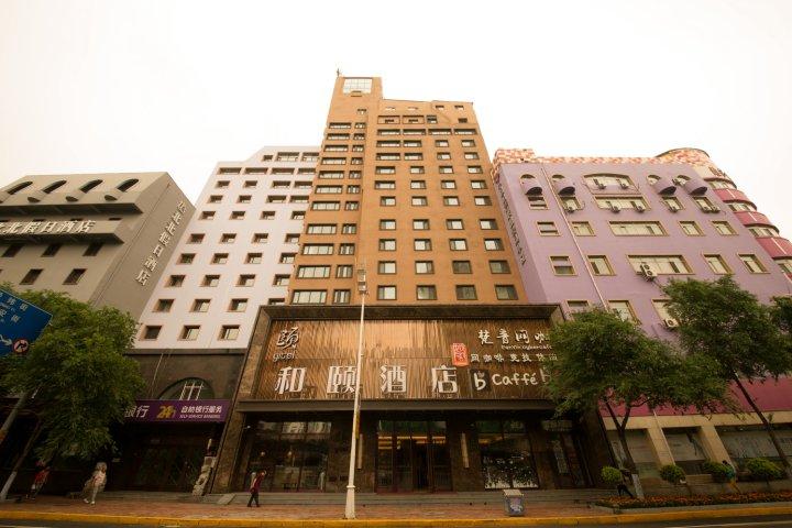 和颐酒店哈尔滨中央大街店