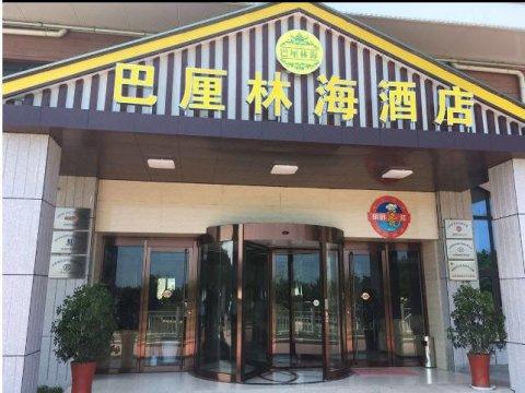 荣成巴厘林海酒店