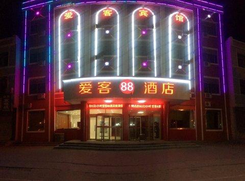 广饶爱客88快捷宾馆