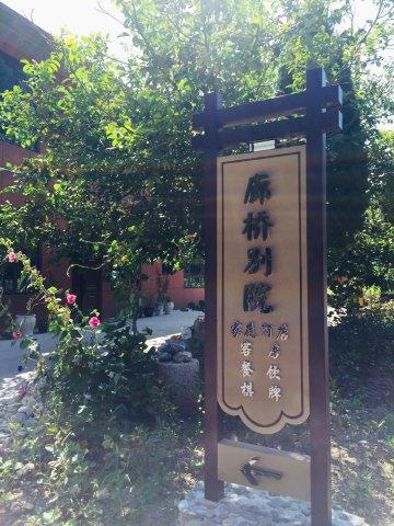 蓝田廊桥别院家庭酒店
