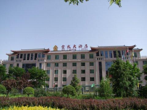 甘谷金成大酒店