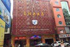 福清皇锦大酒店