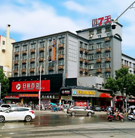 7天连锁酒店(景德镇新厂陶瓷学院店)