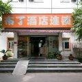 布丁酒店(西安钟楼北大街地铁站店)