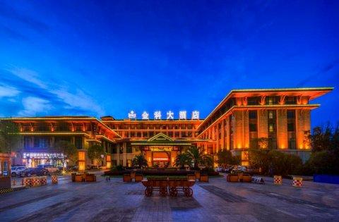 重庆开州金科大酒店