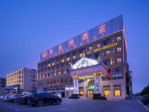 维也纳国际酒店(砀山经济开发区店)