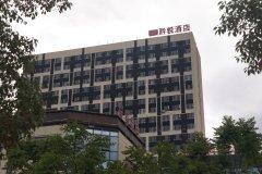 途家黔悦酒店(开阳高铁站店)