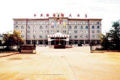 二连浩特新丝路国际大酒店(原艾威丝路国际大酒店)