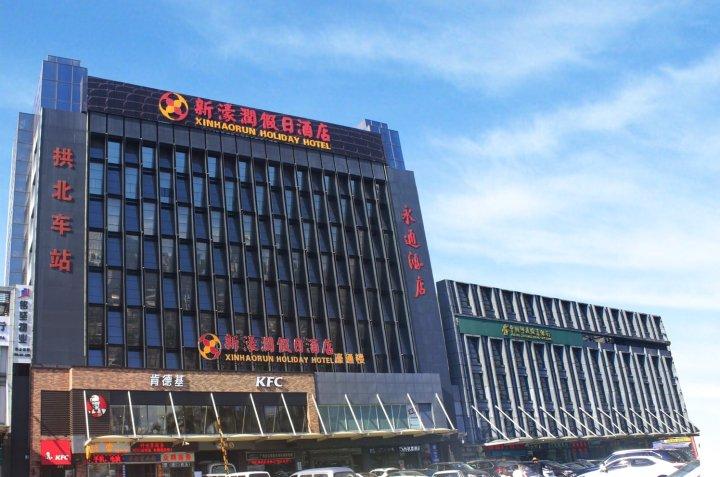 新濠润假日酒店濠通楼(珠海拱北口岸店)