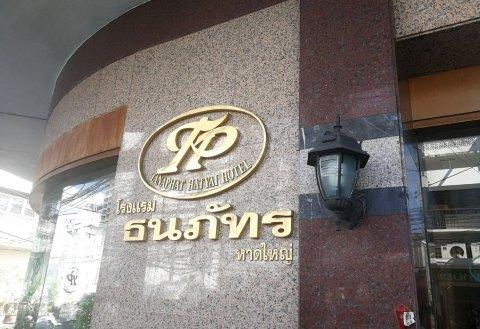 塔娜法特哈提艾酒店(Tanaphat Hatyai Hotel)