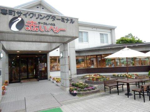 阿寒丹顶之里温泉 圈子旅馆 红色贝雷帽(Akan Tanchou No Sato Onsen Saakuru Akai Beret)