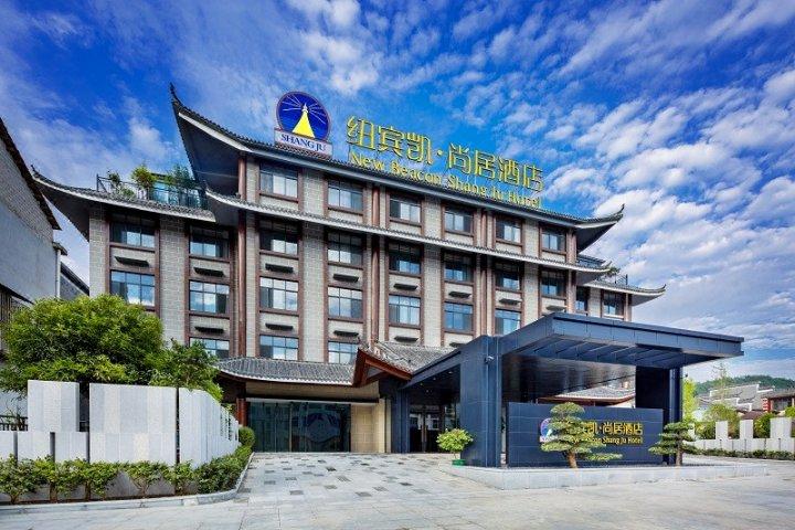 纽宾凯·尚居酒店(英山游客中心茶香小镇店)
