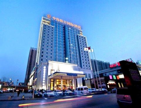 辽宁中伟假日国际酒店