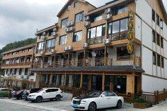 神农架山水宾馆