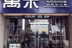 寓米服务式公寓四会尚城国际店
