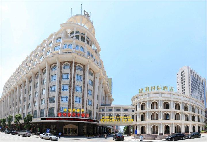 石狮建明国际大酒店