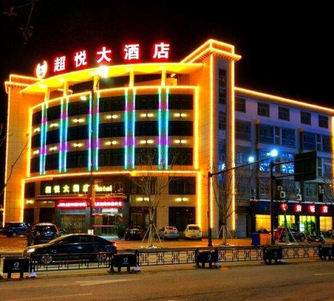 南浔超悦大酒店