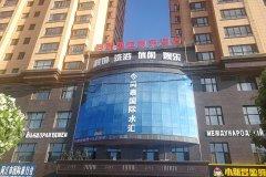 同江同泰国际商务宾馆
