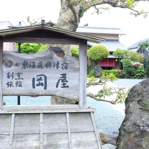 冈谷日式旅馆(Kappo Ryokan Okaya)