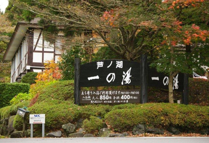 箱根一之汤  芦之湖  温泉旅馆(Ashinoko Ichinoyu)