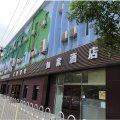 如家酒店(北京传媒大学西门店)