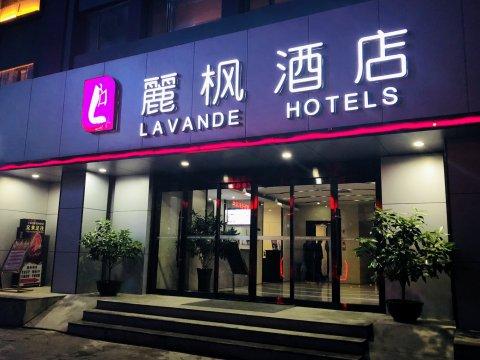 麗枫酒店(兰州正宁路店)