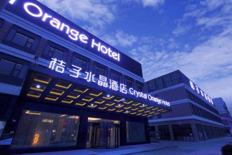 桔子水晶酒店(上海国际旅游度假区申江南路店)
