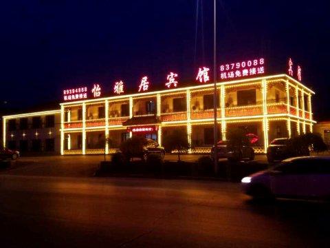 沈阳怡雅居宾馆