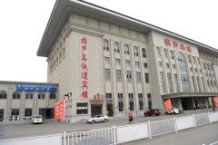 葫芦岛铁道宾馆