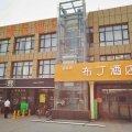 布丁酒店(西安郭杜十字店)