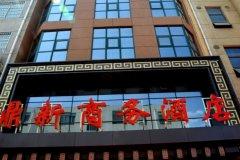 铜川鼎新商务酒店