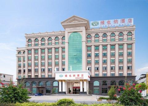 维也纳酒店(潮州潮汕高铁站店)