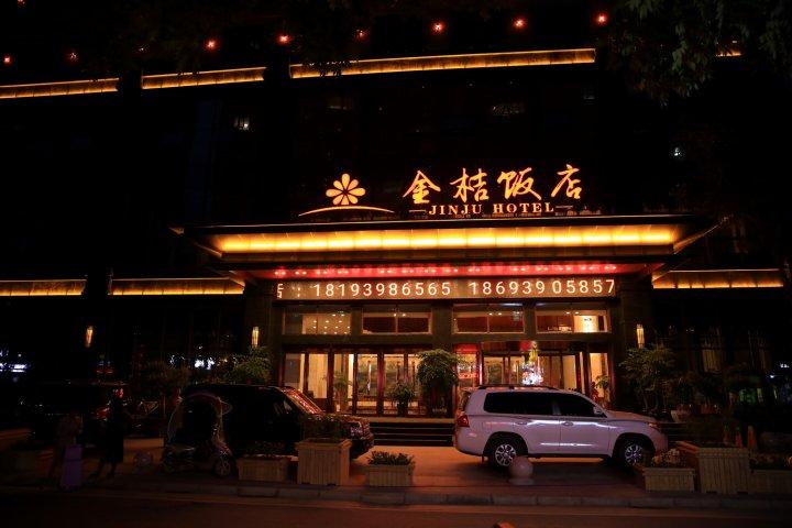 陇南金桔饭店