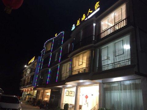 赫章花海人家酒店
