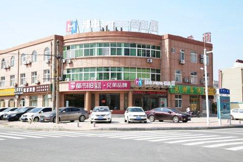 都市MINI·精选酒店(滨北店)