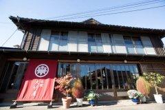 大竹屋旅馆(千叶县)(Otakeya Ryokan (Chiba))