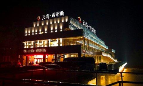 宜川云尚·观瀑舫酒店