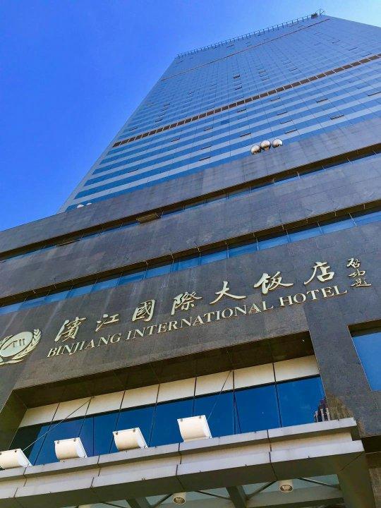 天津滨江国际大饭店
