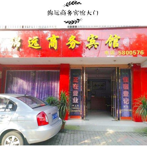广汉绵远商务宾馆