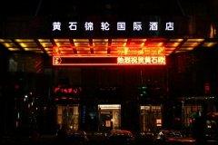 黄石锦轮国际酒店(原锦轮戴斯国际酒店)