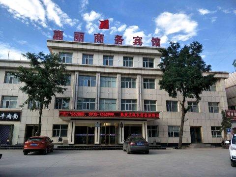 永昌嘉丽商务宾馆